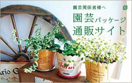 天満紙器の園芸パッケージ通販サイト