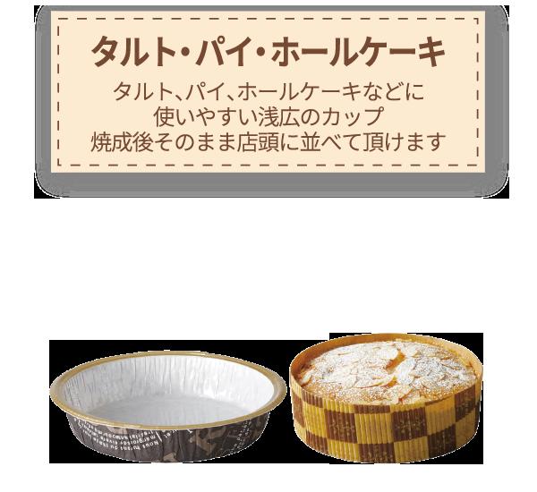 タルト・パイ・ホールケーキ