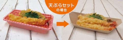 天ぷらセットの場合