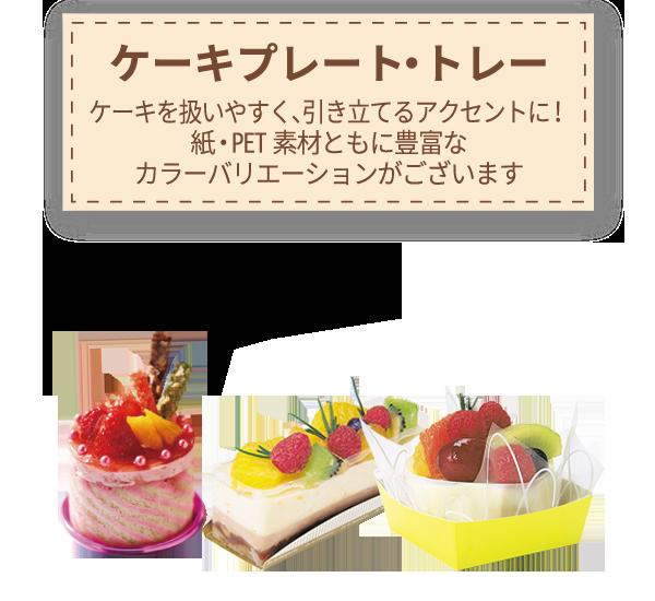 ケーキプレート・トレー